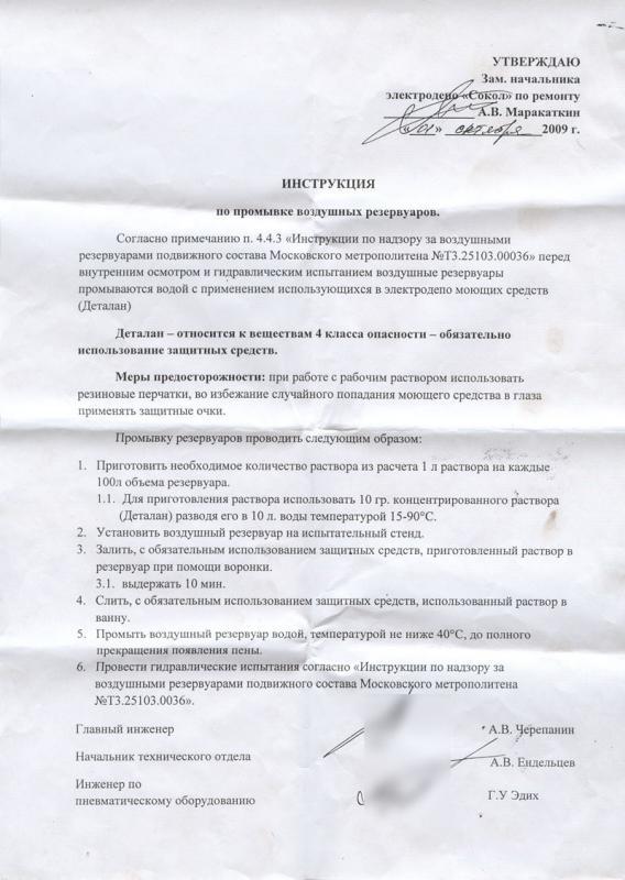 instr_po_prom_rez.jpg