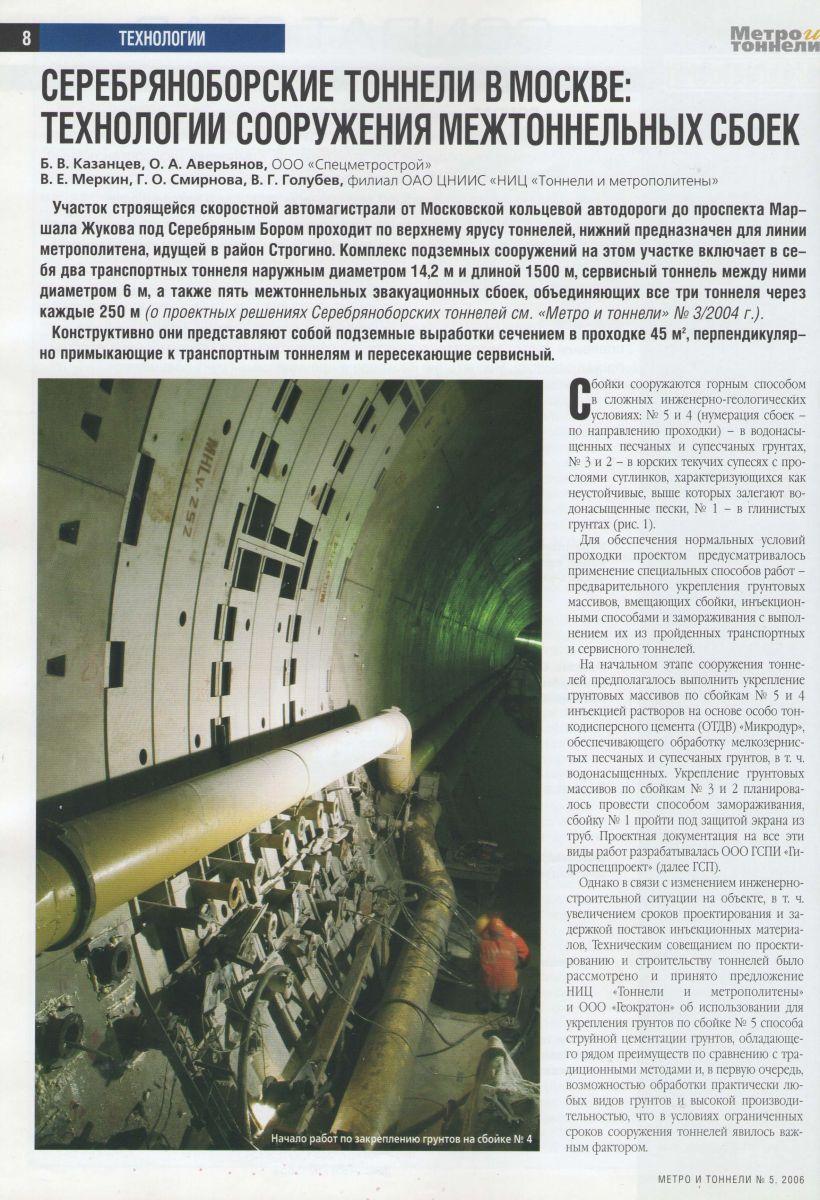 МиТ 2006№5_1.jpg