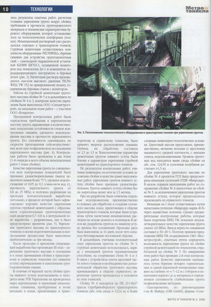 МиТ 2006№5_3.jpg