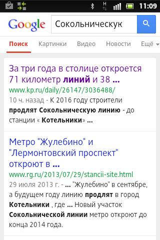 screenshot_2013-10-18_1109.png